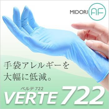 ディスポーザブル手袋 ベルテ722