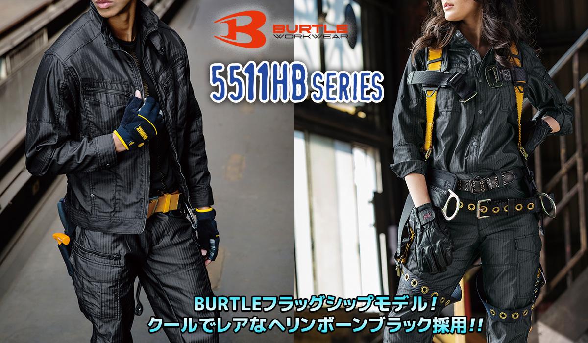 BURTLE 5511HB Series