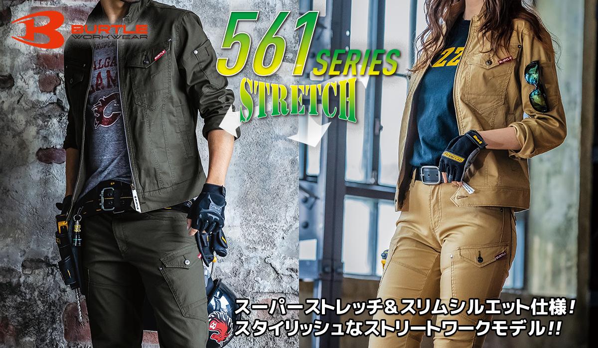 BURTLE 561 Series