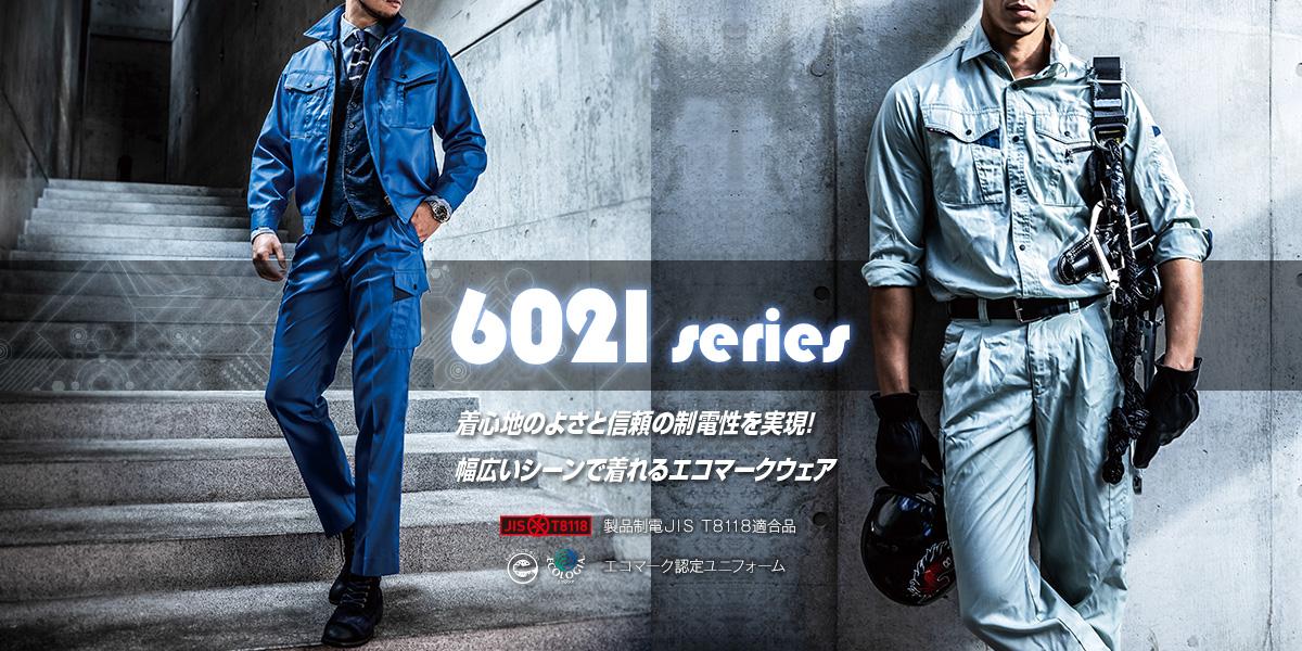 BURTLE 6021 Series