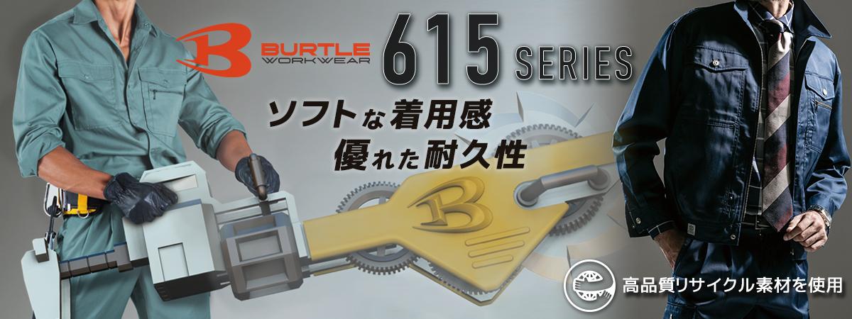 BURTLE 615 Series