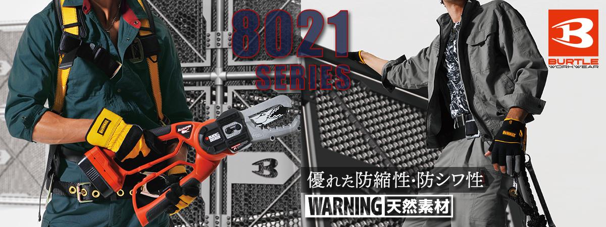 BURTLE 8021 Series