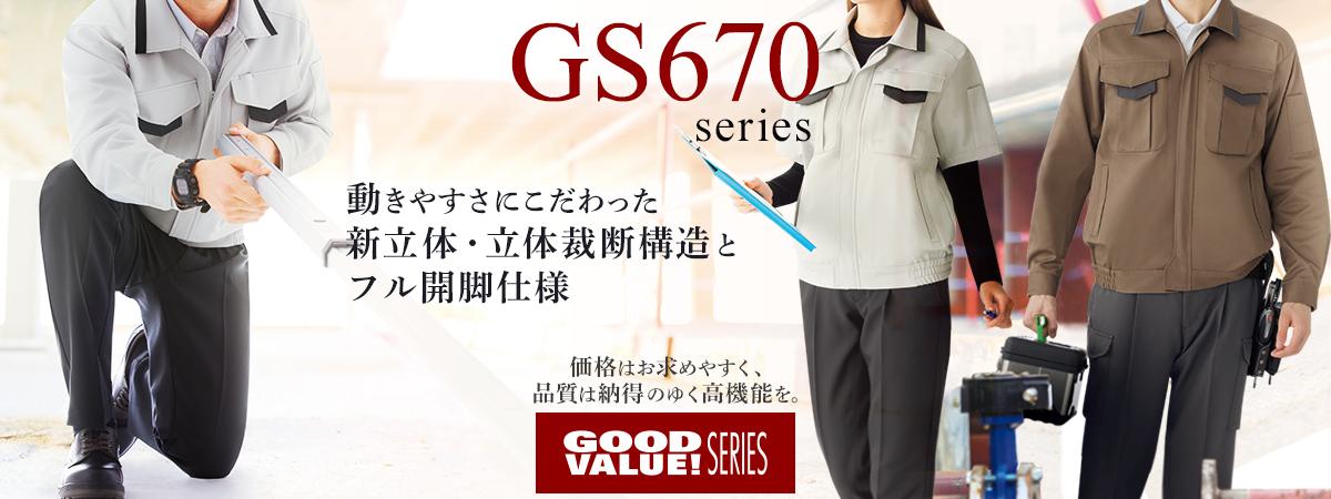 GS670 Series:ミドリ安全