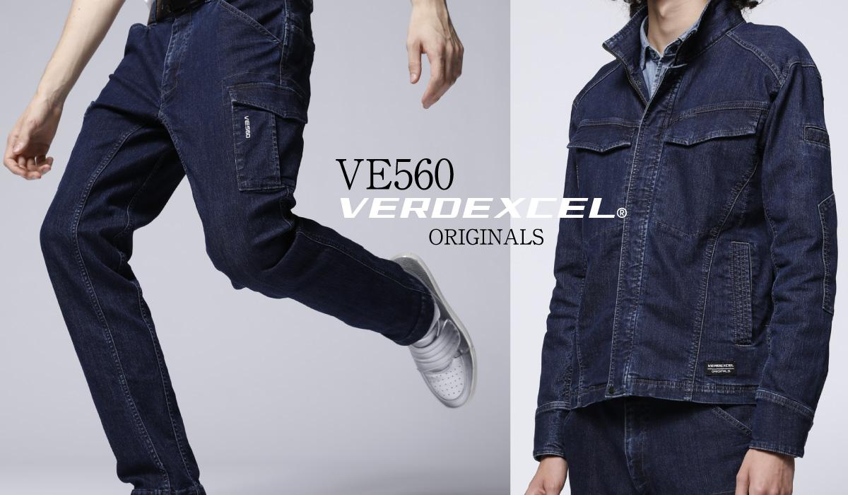 VE560 Series:ミドリ安全