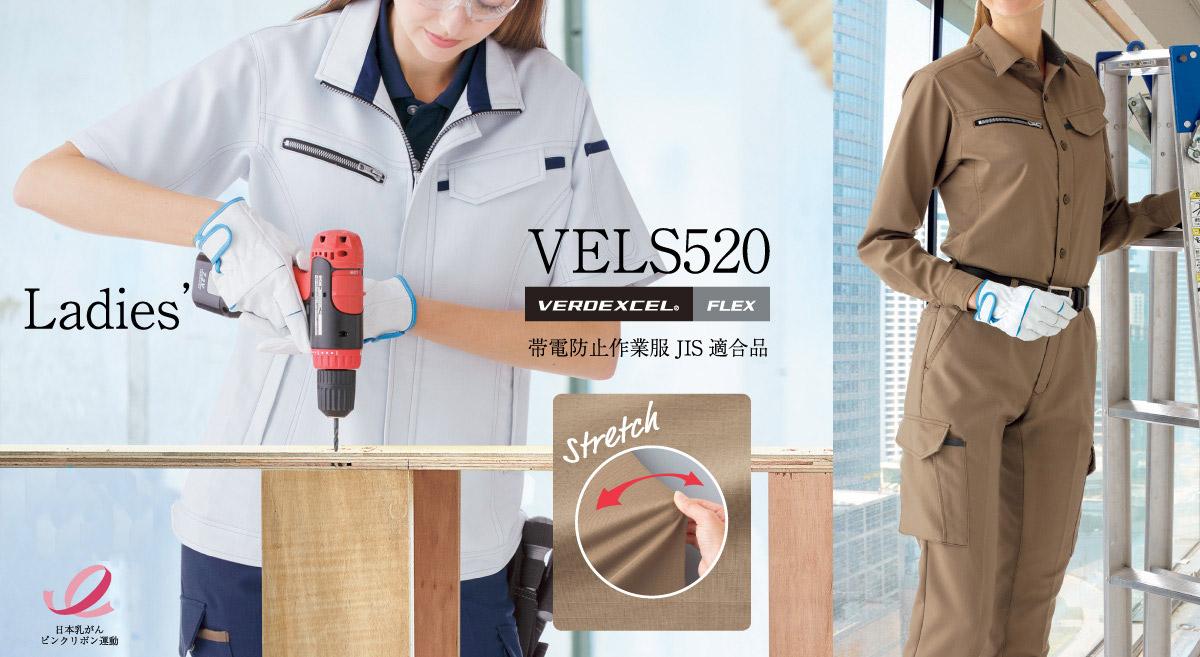 VELS520 Series:ミドリ安全