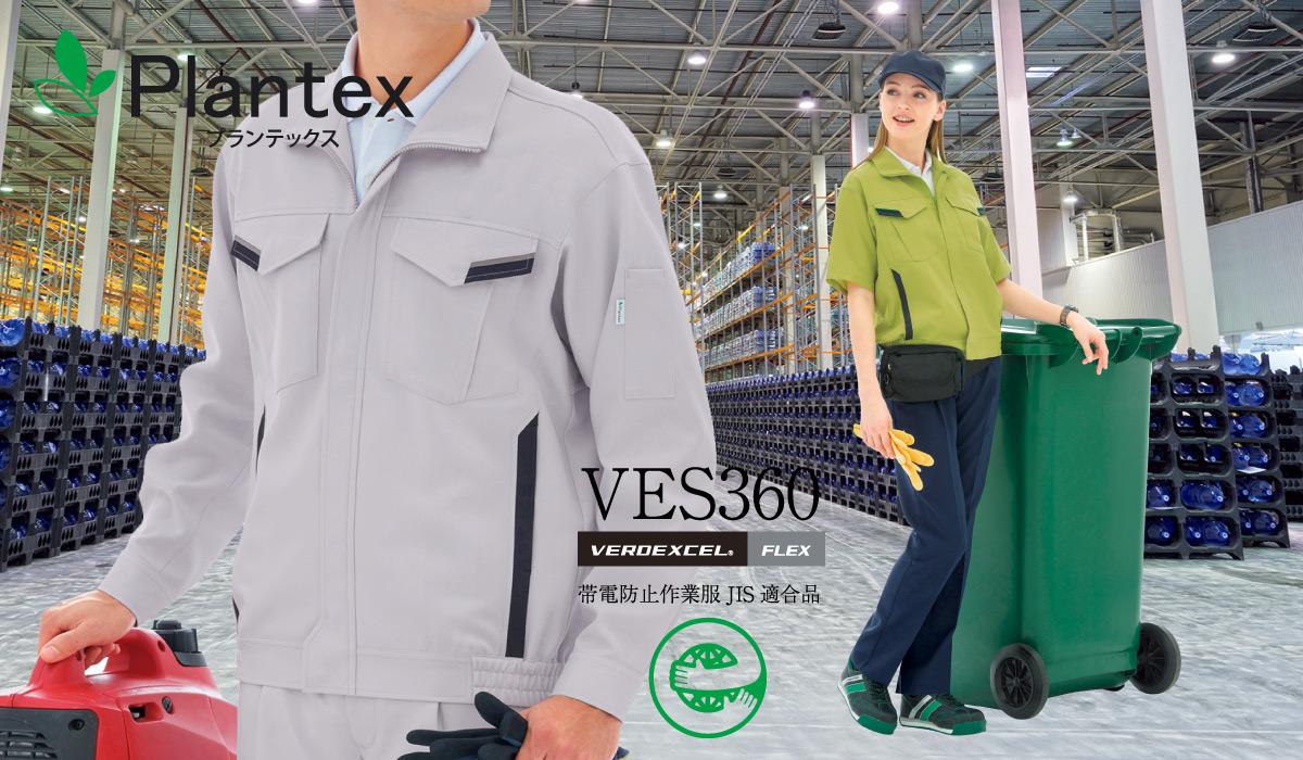 VES360 Series:ミドリ安全