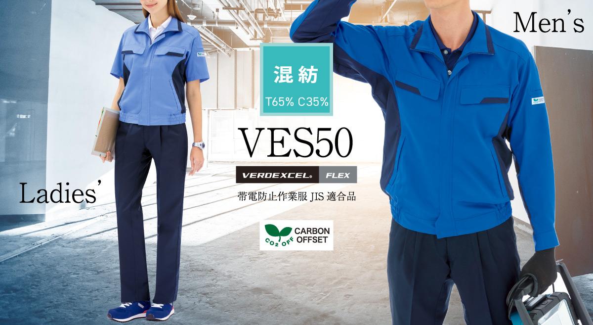 VES50 Series:ミドリ安全