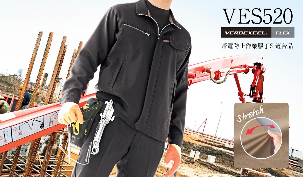 VES520 Series:ミドリ安全