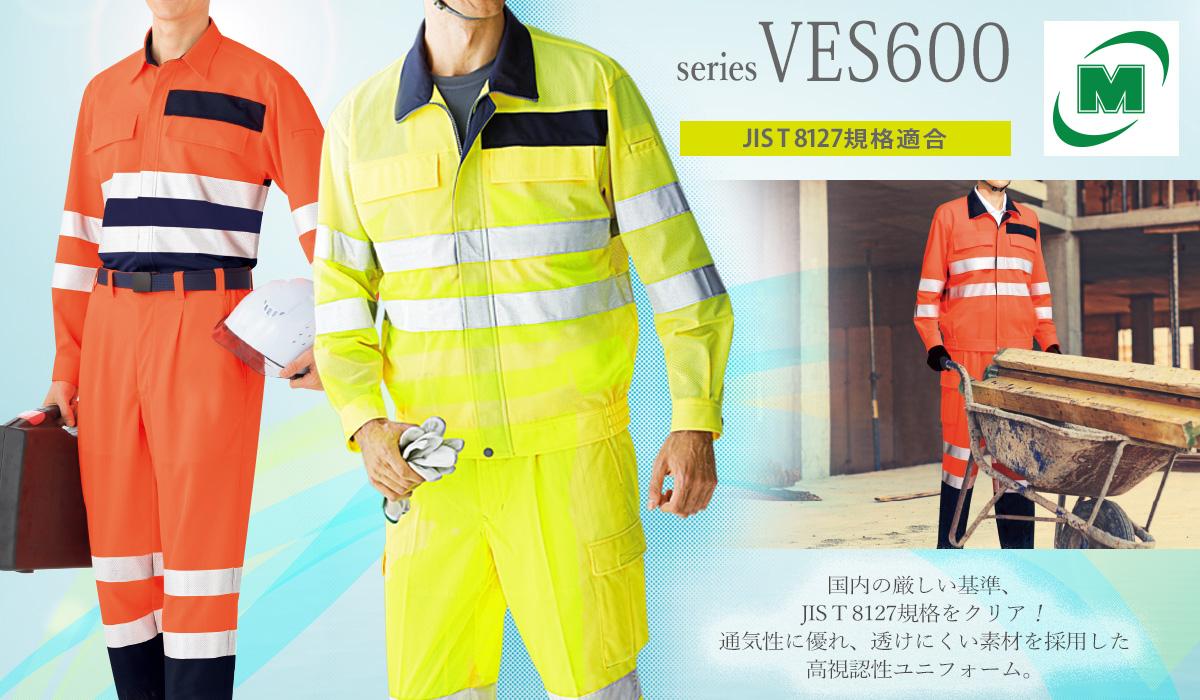 VES600 Series:ミドリ安全