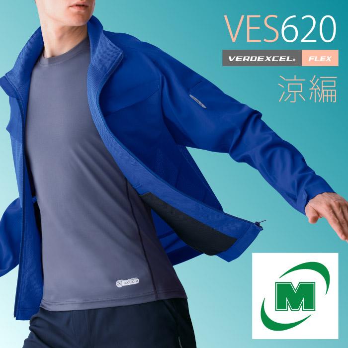 ves620シリーズ:ミドリ安全
