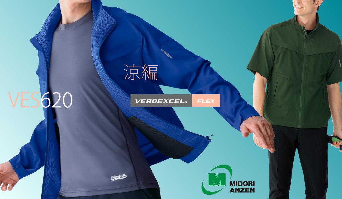VES620 Series:ミドリ安全