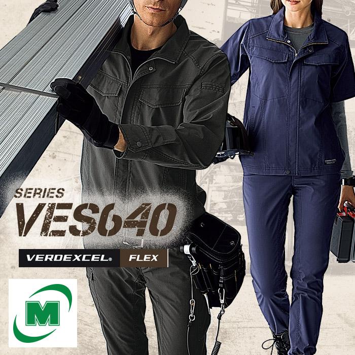 ves640シリーズ:ベルデクセルオリジナルズ