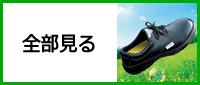 一般作業安全靴・エコタイプ 全部を見る