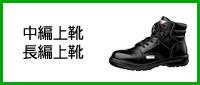 一般作業安全靴・エコタイプ 中編上靴・長編上靴