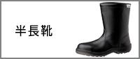 一般作業安全靴・エコタイプ 半長靴