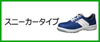 一般作業安全靴・エコタイプ スニーカータイプ