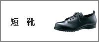 高所作業タイプ 短靴