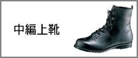 高所作業タイプ 中編上靴