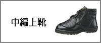 甲プロテクタ付 中編上靴