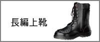 甲プロテクタ付 長編上靴