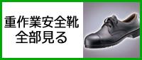 重作業・外鋼板タイプ 重作業安全靴 全部見る