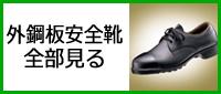 重作業・外鋼板タイプ 外鋼板安全靴 全部見る