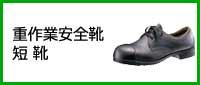 重作業・外鋼板タイプ 重作業安全靴 短靴