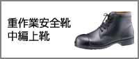 重作業・外鋼板タイプ 重作業安全靴 中編上靴