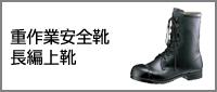 重作業・外鋼板タイプ 重作業安全靴 長編上靴