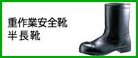 重作業・外鋼板タイプ 重作業安全靴 半長靴