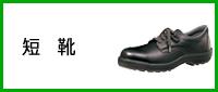 耐油・耐薬品タイプ 短靴