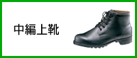 耐油・耐薬品タイプ 中編上靴