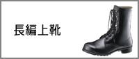 耐油・耐薬品タイプ 長編上靴