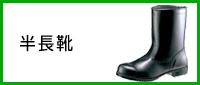 耐油・耐薬品タイプ 半長靴