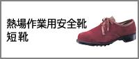 熱に強い 熱場作業用安全靴 短靴