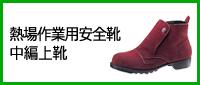 熱に強い 熱場作業用安全靴 中編上靴
