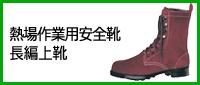 熱に強い 熱場作業用安全靴 長編上靴