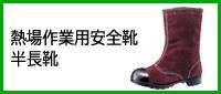 熱に強い 熱場作業用安全靴 半長靴