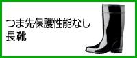 長靴 つま先保護性能なし 長靴