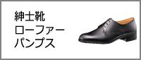 紳士靴 紳士靴・ローファー・パンプス