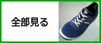 一般作業安全靴・スニーカー型 全部見る