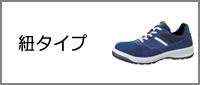 一般作業安全靴・スニーカー型 紐タイプ