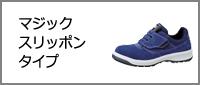 一般作業安全靴・スニーカー型 マジック・スリッポンタイプ