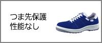 一般作業安全靴・スニーカー型 つま先保護性能なし