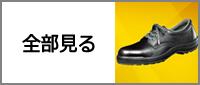 一般作業安全靴・ウレタン底 全部を見る