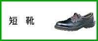 一般作業安全靴・ウレタン底 短靴