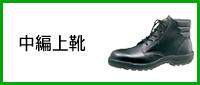 一般作業安全靴・ウレタン底 中編上靴
