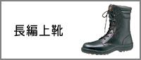 一般作業安全靴・ウレタン底 長編上靴