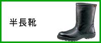 一般作業安全靴・ウレタン底 半長靴