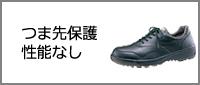 一般作業安全靴・ウレタン底 つま先保護性能なし